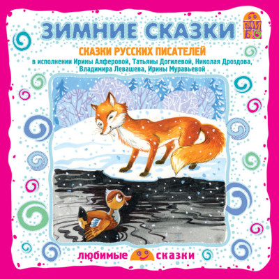 Аудиокнига Зимние сказки. Сказки русских писателей