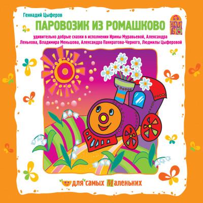 Аудиокнига Паровозик из Ромашково