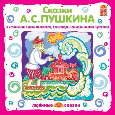 Аудиокнига Сказки А.С.Пушкина