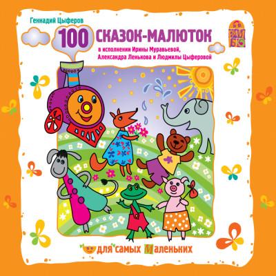Аудиокнига 100 сказок-малюток