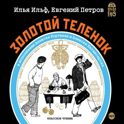 Аудиокнига Золотой теленок
