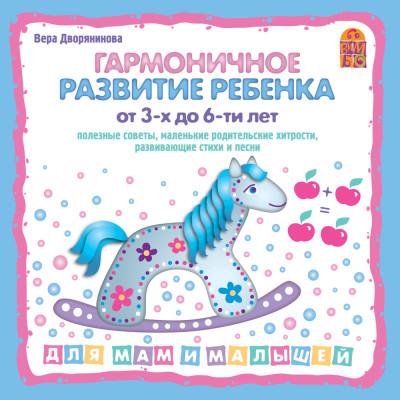 Аудиокнига Гармоничное развитие ребенка от 3 до 6-ти лет
