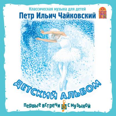 Аудиокнига Детский альбом. Классическая музыка для детей
