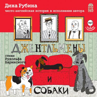 Аудиокнига Джентльмены и собаки
