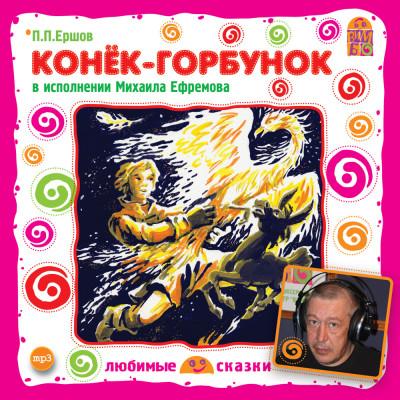 Аудиокнига Конёк-горбунок
