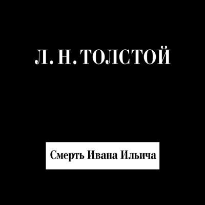 Аудиокнига Смерть Ивана Ильича