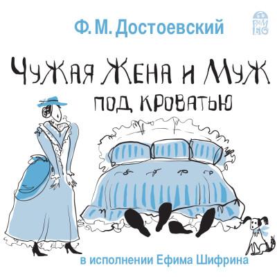 Аудиокнига Чужая жена и муж под кроватью