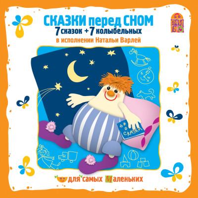 Аудиокнига Сказки перед сном. 7 сказок + 7 колыбельных