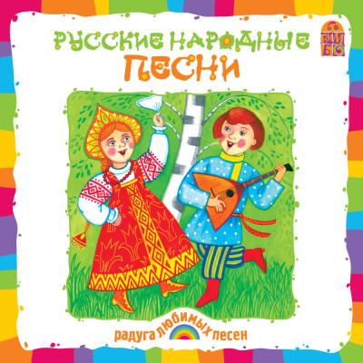 Аудиокнига Русские народные песни