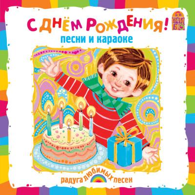 Аудиокнига С Днем Рождения!