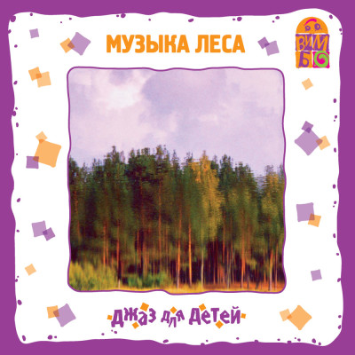 Аудиокнига Музыка леса. Джаз для детей