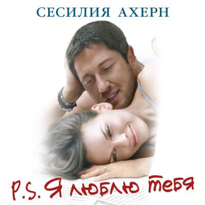 Аудиокнига P.S. Я люблю тебя