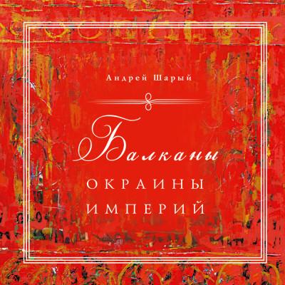 Аудиокнига Балканы