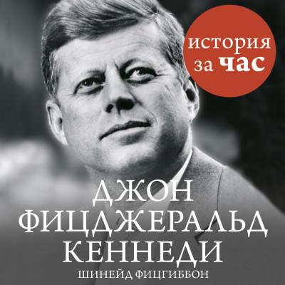 Аудиокнига Джон Фицджеральд Кеннеди