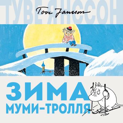 Аудиокнига Зима Муми-тролля