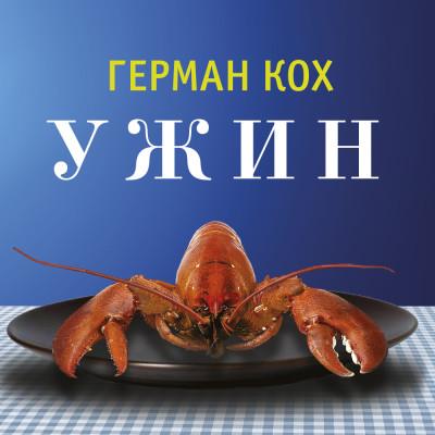 Аудиокнига Ужин