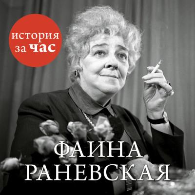 Аудиокнига Фаина Раневская