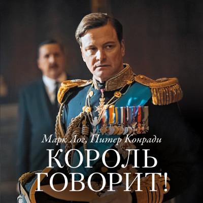 Аудиокнига Король говорит! История о преодолении, о долге и чести, о лидерстве, об иерархии и о настоящей дружбе