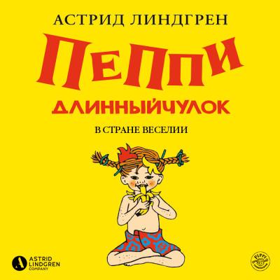 Аудиокнига Пеппи Длинныйчулок в стране Веселии (кн 3)