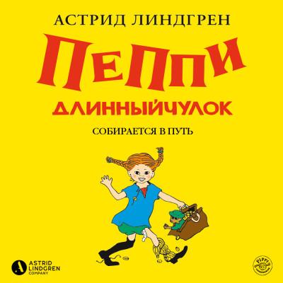 Аудиокнига Пеппи Длинныйчулок собирается в путь (кн 2)