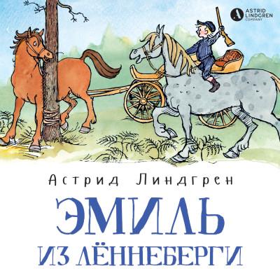 Аудиокнига Эмиль из Лённеберги (кн1)