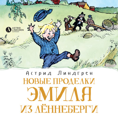 Аудиокнига Новые проделки Эмиля из Лённеберги (кн2)