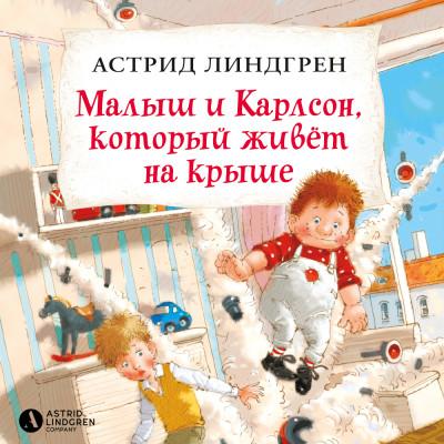 Аудиокнига Малыш и Карлсон, который живёт на крыше (кн1)