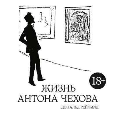 Аудиокнига Жизнь Антона Чехова