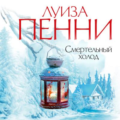 Аудиокнига Смертельный холод