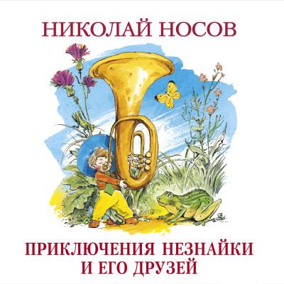 Аудиокнига Приключения Незнайки и его друзей