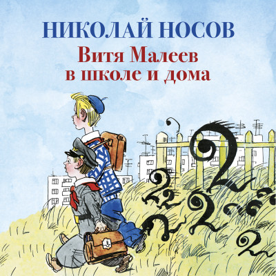 Аудиокнига Витя Малеев в школе и дома