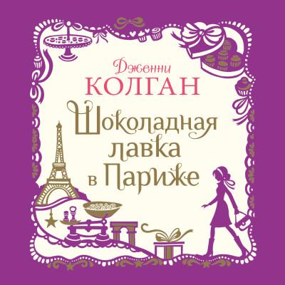 Аудиокнига Шоколадная лавка в Париже