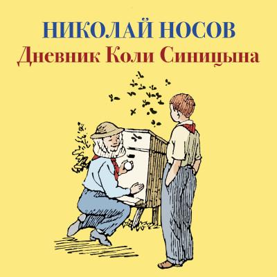 Аудиокнига Дневник Коли Синицына