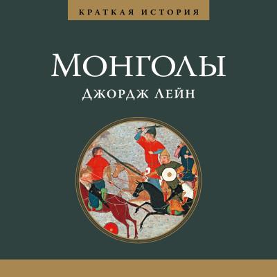 Аудиокнига Монголы. Краткая история