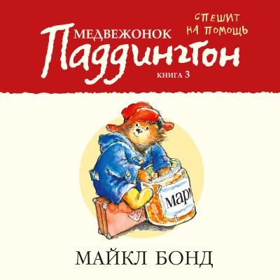 Аудиокнига Медвежонок Паддингтон спешит на помощь. Кн.3