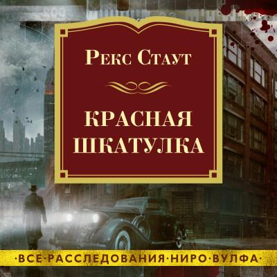 Аудиокнига Красная шкатулка