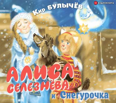 Аудиокнига Алиса Селезнёва и Снегурочка
