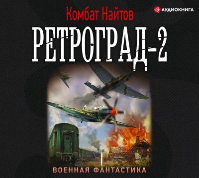 Аудиокнига Ретроград-2