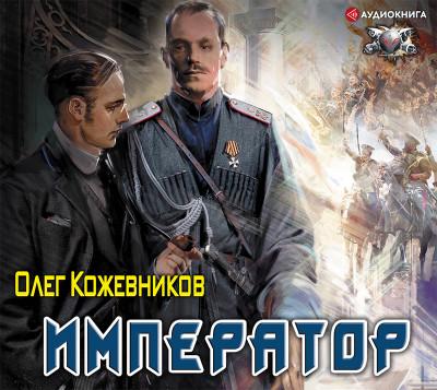 Аудиокнига Император