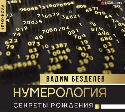 Аудиокнига Нумерология: секреты рождения