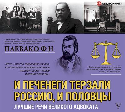 Аудиокнига И печенеги терзали Россию, и половцы. Лучшие речи великого адвоката