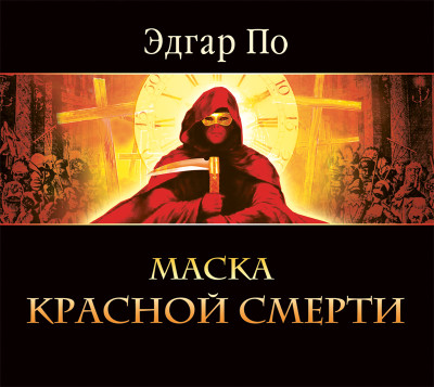 Аудиокнига Маска красной смерти