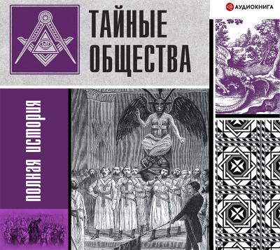 Аудиокнига Тайные общества: полная история