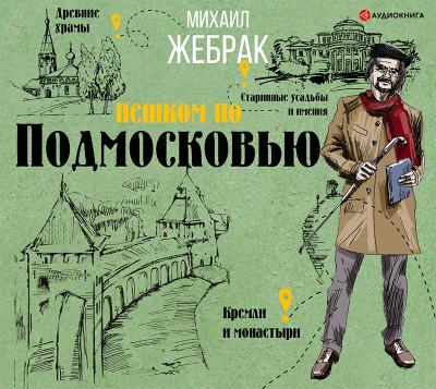 Аудиокнига Пешком по Подмосковью с Михаилом Жебраком