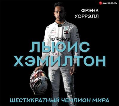 Аудиокнига Льюис Хэмилтон, шестикратный чемпион мира