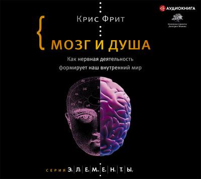 Аудиокнига Мозг и душа. Как нервная деятельность формирует наш внутренний мир
