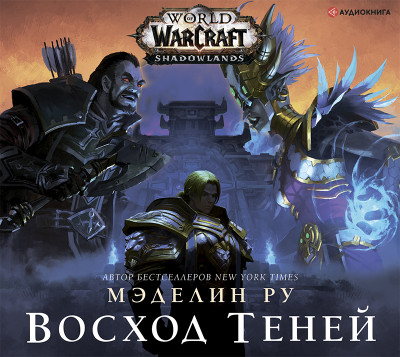 Аудиокнига World of Warcraft: Восход теней