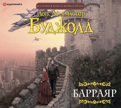 Аудиокнига Барраяр