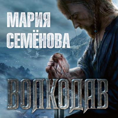 Аудиокнига Волкодав