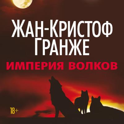 Аудиокнига Империя Волков